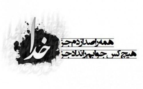 الیس الله بکاف عبده