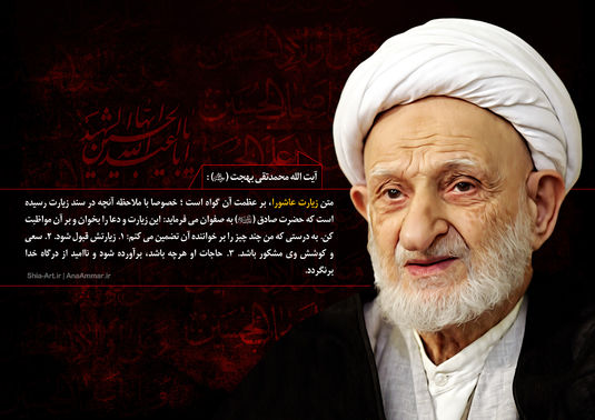 Behjat_Ziarat_Ashoora