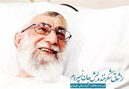 Emam-khamenei
