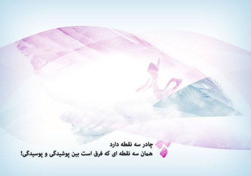 hejab3257