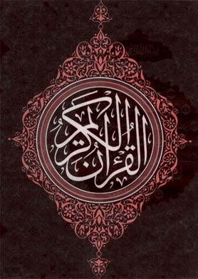 quran-free2