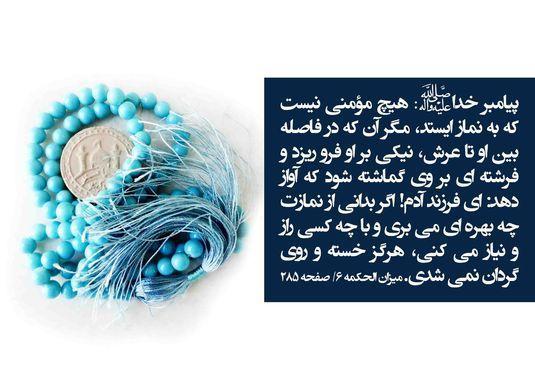 نماز copy