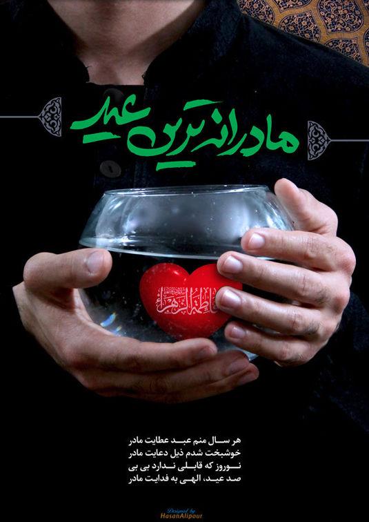 عید-فاطمی3