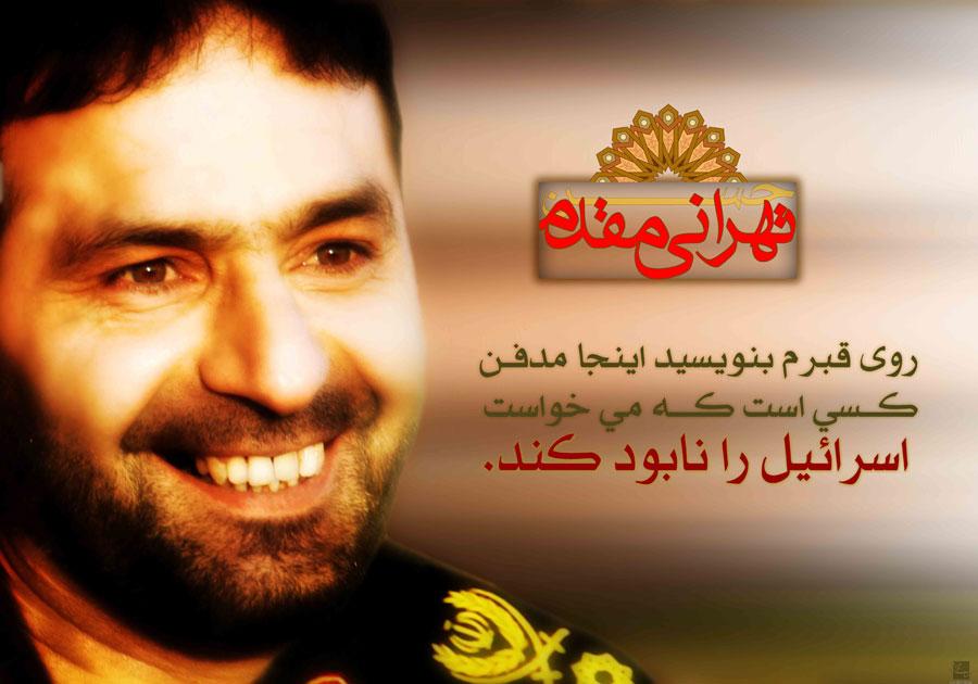 tehrani_moghadam