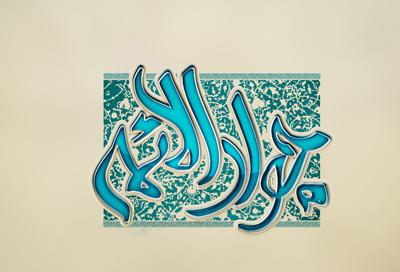 دعای حرز امام جواد(ع)