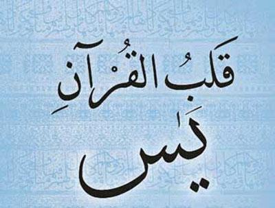 چرا سوره یس قلب قرآن است؟