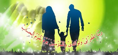 احترام و نیکی به والدین در قرآن
