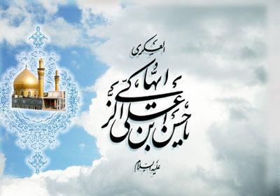 دل نوشته های ولادت امام حسن عسگری (ع)
