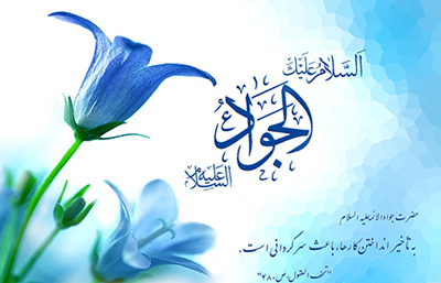 میلاد امام محمدتقی علیه السلام