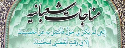 مناجات شعبانیه + ترجمه