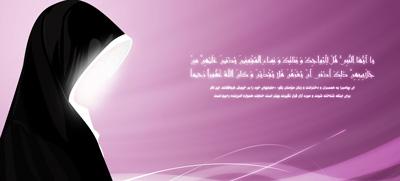 ۴ نوع حجاب که در قرآن به آن اشاره شده است