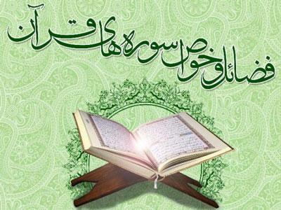 فضیلت و خواص سوره مرسلات