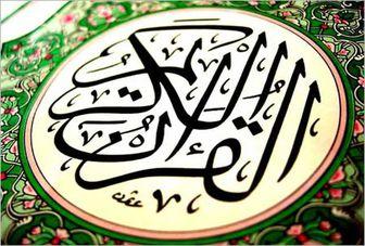 به چه دلیل سوره ی بقره بزرگترین سوره ی قرآن است؟