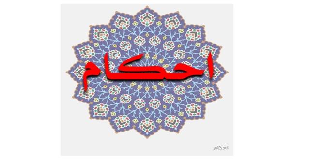 آشنایی با آداب و احکام نزدیکی در ماه رمضان