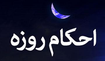 محتلم شدن در ماه رمضان چه حکمی دارد؟