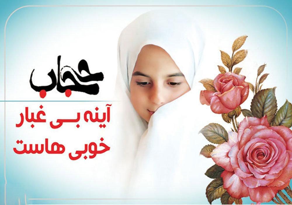 علت حجاب داشتن دختران جوان چیست؟
